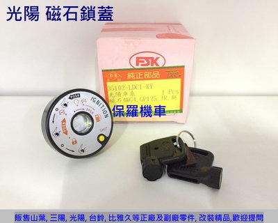 光陽 得意100. JR100. 奔騰G3. 奔騰V1.V2. GP125 副廠台灣精工電機磁石鎖蓋