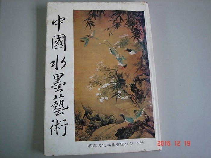 《中國水墨藝術 》曾錦芳策劃 內有張大千、黃君璧、林風眠 等 民國72年彩色初版 大本精裝【CS 超聖文化讚】