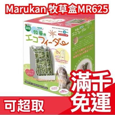 日本 Marukan 夾式牧草盒 MR625 新式牧草架 兔兔專用餐桌 草架 天竺鼠可用❤JP Plus+
