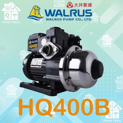 ☼愛笛爾☼大井WALRUS HQ系列 電子穩壓加壓泵浦 HQ400 HQ-400 加壓馬達 HQ400B HQ-400B