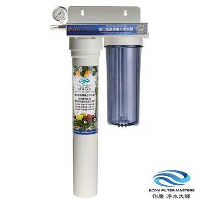 怡康淨水 免運 20吋商用型快拆-二道式MB咖啡推薦系列濾水器-YYMB20P 量多可議價