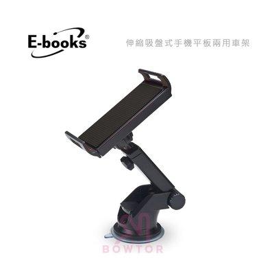 光華商場。包你個頭【E-books】伸縮吸盤式 手機 平板 兩用車架 夾具設置 自由調整使用角度