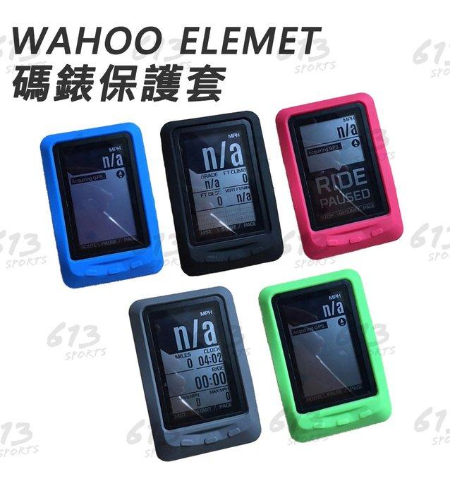 WAHOO ELEMNT 買保護套送保貼 保護套 矽膠套 果凍套 碼錶