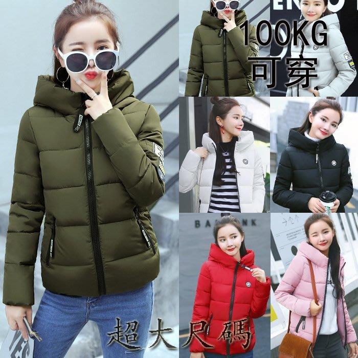超大尺碼韓版新款修身時尚百搭棉服保暖短款羽絨外套 X385