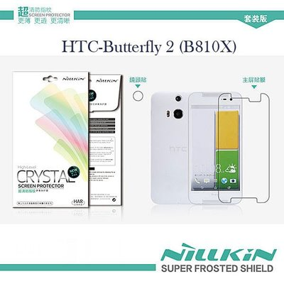 s日光通訊@NILLKIN原廠 HTC Butterfly 2 B810X 高清晰亮面防指紋抗油汙保護貼 靜電吸附無殘膠