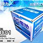 【全動力】GS 統力/ 全新 低保養 可加水式 汽...
