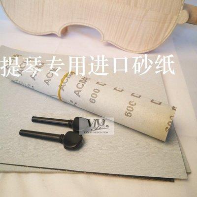 提琴專用砂紙 提琴制作打磨琴碼 弦軸 打磨琴箱 提琴工具配件