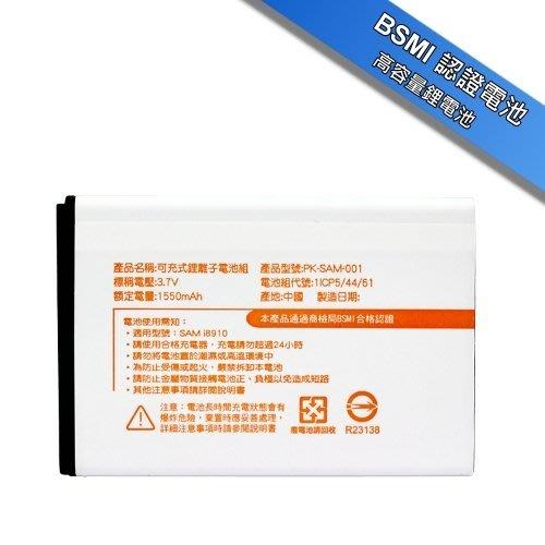 Koopin 認證版高容量防爆鋰電池 SAMSUNG Transform M920/Acclaim R880