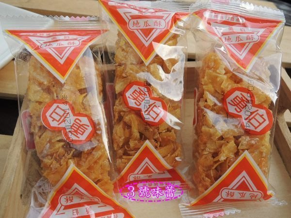 3號味蕾~勇伯地瓜酥600g(原味、黑糖)90元.....(素食)....正港台灣味