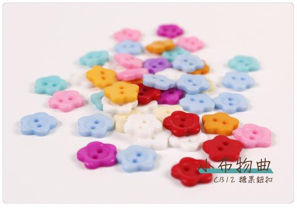 ✿小布物曲✿彩色繽紛2孔鈕釦- 花瓣造形1cm DIY小物.手作.塑膠釦.質感優 CB12