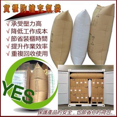 【祥昊科技】 PP編織戴型-貨櫃防撞充氣袋 90*120cm、物流緩衝袋、緩衝包裝材料、櫃內固定、大型填充袋、運輸填充袋