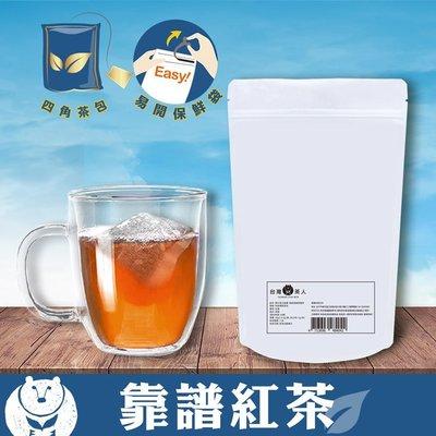 台灣茶人【辦公室用】靠譜紅茶包110入(2.2g/入)