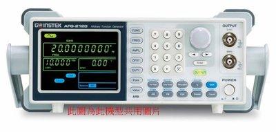 TECPEL 泰菱》固緯 GWInstek AFG-2125,25MHz 任意波函數信號產生器 Counter, Sweep,FSK調變