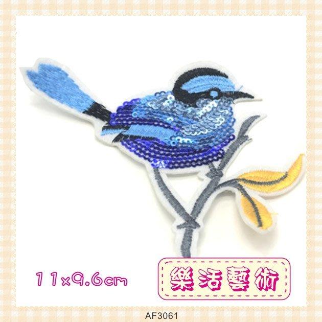 樂活藝術「燙貼布」 ~ 枝頭藍鳥 亮片刺繡布貼 熨斗貼 手作《有背膠》【現貨】【AF3061】
