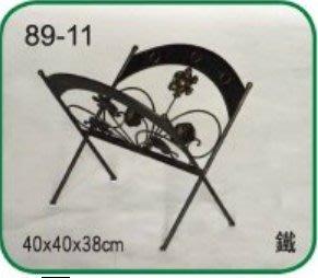 【南洋風休閒傢俱】緞鐵飾品系列-報紙夾C 雜誌架 置物架 裝飾架( #1205)