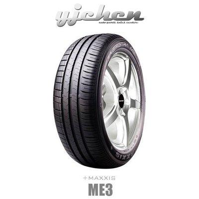 《大台北》億成汽車輪胎量販中心-MAXXIS瑪吉斯輪胎 205/55-16 ME3