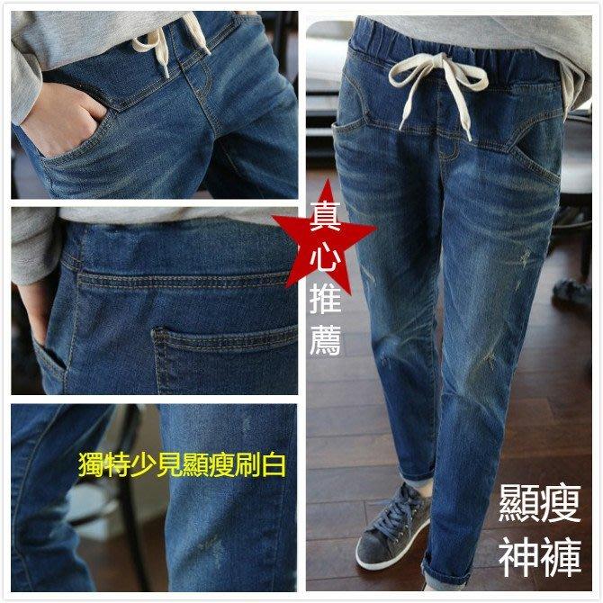 ~☆☆BIGMAYMAY☆☆~中大尺碼【X2087-73】大碼新款刷白紋路顯瘦哈倫版型綁帶設計牛仔褲(特)