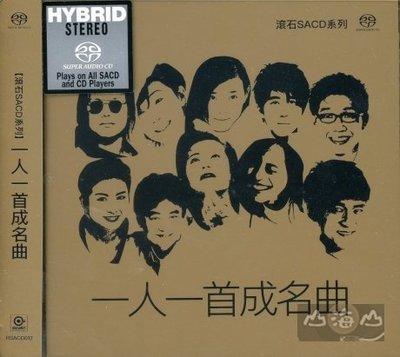 【SACD】一人一首成名曲---RSACD012