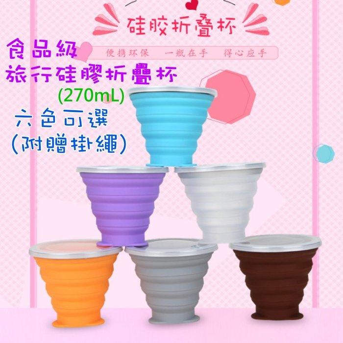 ✨艾米精品🎯[99特賣]食品級旅行硅膠折疊杯(270mL)🌈摺疊杯 隨手杯 環保杯 旅行杯 飲料杯 咖啡杯 露營