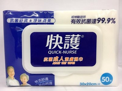 快護 抗菌成人潔膚濕巾 50抽/不含酒精、香精、可遷移性螢光劑,抗菌舒爽 淨味消臭 有效抗菌達99.9% 濕紙巾 柔濕巾