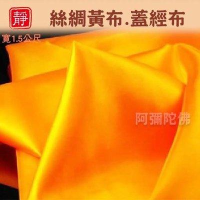 """【靜心堂】絲綢黃布""""佈置用*--1公尺99元(1.5公尺寛)"""