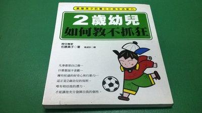 大熊舊書坊-2歲幼兒如何教不抓狂, 作者:佐藤真子, 出版社:世茂, ISBN:9789577765550 -5*4 台中市