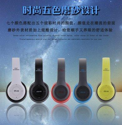 新版 P47 藍牙 5.0 頭戴式藍芽耳機 重低音 運動藍牙耳機 藍牙4.1 重低音 可插卡 無線藍牙折疊式耳機