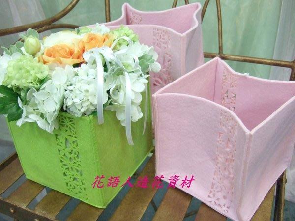 ◎花語人造花資材◎*不織布花袋*2款2色~置物~花藝~居家擺設