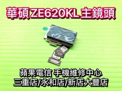 華碩ASUS ZenFone5 5z ZE620KL ZS620KL 後鏡頭 主鏡頭 後相機 大鏡頭 維修