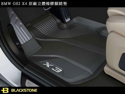 [黑石研創] BMW G02 X4 原廠 橡膠 全天候 防水 腳踏墊 踏墊 立體 高邊 【J1565】