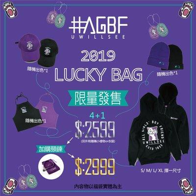 【#AGBF】限定福箱(依照上衣尺碼 S/ M/ L/ XL/)