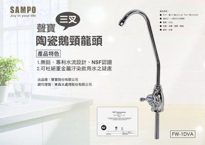 【水易購新豐店】聲寶三叉陶瓷鵝頸龍頭FW-1DVA(2分規格) NSF認證、杜絕重金屬