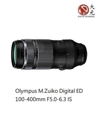 *大元˙高雄*【公司貨】olympus M.ZUIKO DIGITAL ED 100-400mm F5.0-6.3 IS