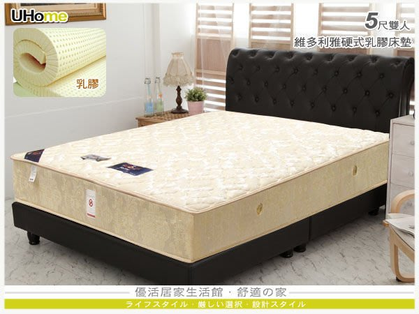硬床【UHO】Kailisi卡莉絲名床- 維多利雅5尺 乳膠床墊/硬式/習慣睡較硬的人,擺脫您腰酸背痛的困擾 中彰免運