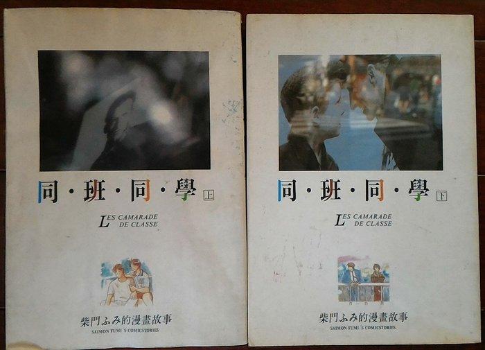 搬家出清~同班同學,電視鉅作東京愛情故事同一漫畫作者柴門,歡迎收藏,台南市面交可