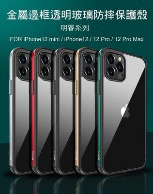 --庫米-- iPhone12 mini / iPhone12 Pro Max 明睿系列 金屬邊框防摔殼 玻璃背板