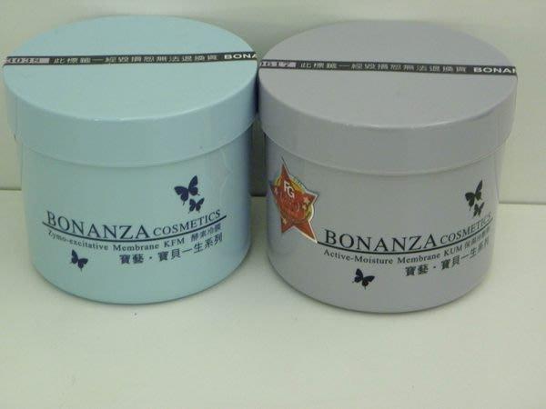 香水倉庫~ BONANZA  寶藝 (保濕冷敷劑+酵素冷膜) 550G (一組特價1300元~兩組免運) 高雄可自取