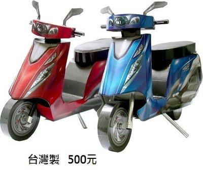 台製摩托車