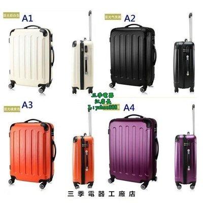 【三季電器】(七款顏色)特級外貿品24吋硬殼登機箱 拉桿箱 旅行箱 行李箱GPP~06