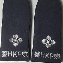 Hong Kong Police Force Probationary Inspector of Police Epaulettes