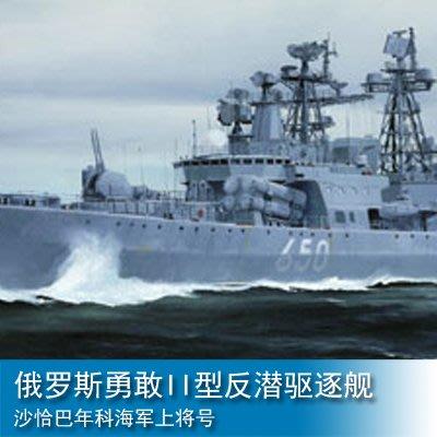 小號手1/350俄羅斯勇敢II型反潛驅逐艦沙恰巴年科海軍上將號04531