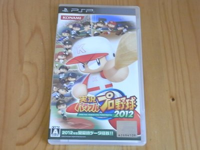 【小蕙館】PSP~ 實況野球2012 (純日版)