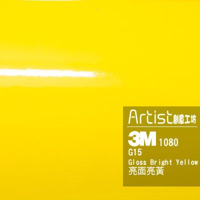 【Artist阿提斯特】正3M Scotchprintl 1080 G15亮面鮮黃車貼專用膠膜
