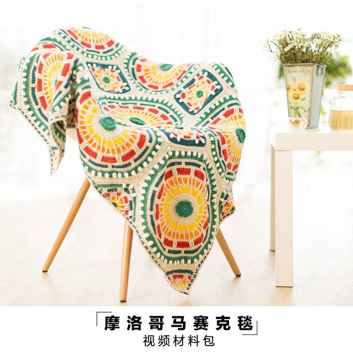 聚吉小屋 #蘇蘇姐家摩洛哥馬賽克毯消磨時間手工編織粗線毛線鉤針diy材料包