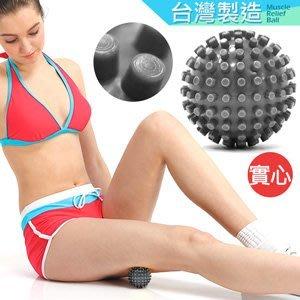 台灣製造超硬實心紓筋筋膜球足底按摩球握力球刺刺球健身球彈力球瑜珈球復健球尖球安全球花生球P260-K050【推薦+】