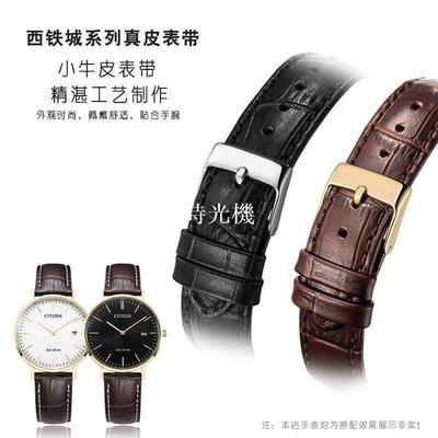 錶帶 手錶配件 西鐵城 手表帶光動能AU1083 AW1360 AO9000 BM8475原款表帶手錶配件 錶帶 男女錶帶 優品百貨