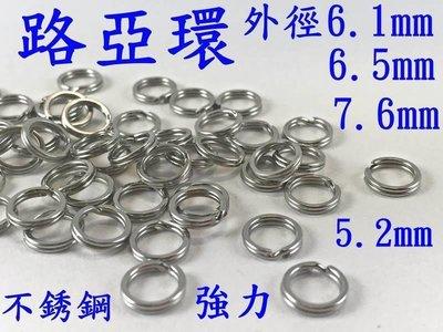 ☆【10入裝】不銹鋼 路亞環 5.2mm 6.1mm 6.5mm 7.6mm 路亞雙圈 壓扁雙圈