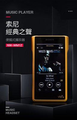 小宇宙 Sony 索尼 NW-WM1Z 金磚 無損HIFI音樂播放器 高解析度 WM1Z 觸屏MP3隨身聽 便攜式播放器