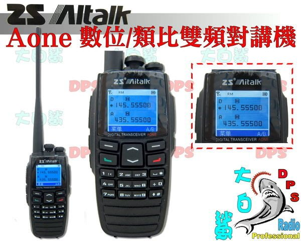 ~大白鯊無線~Aitalk Aone 數位/類比雙模式 雙頻對講機 送空導耳機+托咪+假電