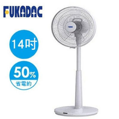 FUKADAC 14吋遙控變頻DC扇【強強二手商品】